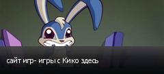 сайт игр- игры с Кико здесь