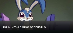 мини игры с Кико бесплатно