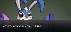 играть online в игры с Кико
