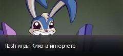 flash игры Кико в интернете