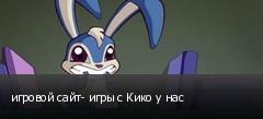 игровой сайт- игры с Кико у нас