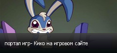 портал игр- Кико на игровом сайте