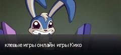 клевые игры онлайн игры Кико