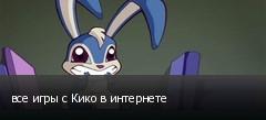 все игры с Кико в интернете