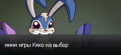 мини игры Кико на выбор