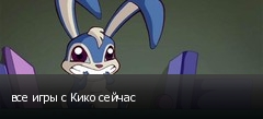 все игры с Кико сейчас