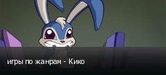 игры по жанрам - Кико