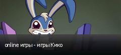 online игры - игры Кико