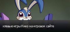 клевые игры Кико на игровом сайте