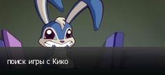 поиск игры с Кико