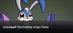 скачивай бесплатно игры Кико