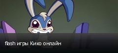 flash игры Кико онлайн