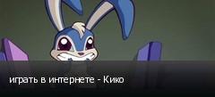 играть в интернете - Кико