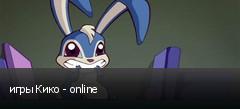 игры Кико - online