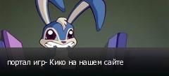 портал игр- Кико на нашем сайте