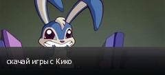 скачай игры с Кико
