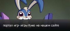 портал игр- игры Кико на нашем сайте