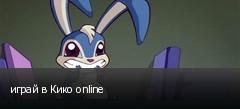 играй в Кико online