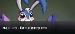 мини игры Кико в интернете