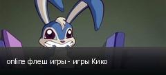 online флеш игры - игры Кико