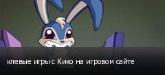 клевые игры с Кико на игровом сайте