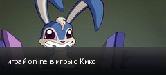 играй online в игры с Кико