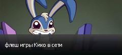 флеш игры Кико в сети