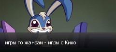 игры по жанрам - игры с Кико