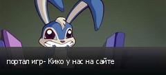 портал игр- Кико у нас на сайте