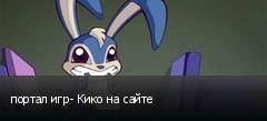 портал игр- Кико на сайте