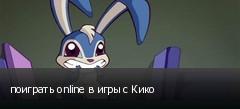 поиграть online в игры с Кико