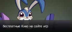 бесплатные Кико на сайте игр