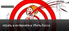 играть в интернете в Убить босса