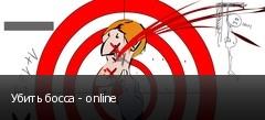 Убить босса - online