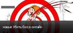 новые Убить босса онлайн