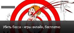 Убить босса - игры онлайн, бесплатно