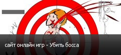 сайт онлайн игр - Убить босса