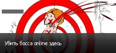 Убить босса online здесь