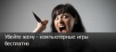 Убейте жену - компьютерные игры бесплатно