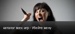 каталог всех игр - Убейте жену