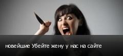 новейшие Убейте жену у нас на сайте