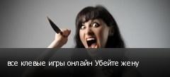 все клевые игры онлайн Убейте жену