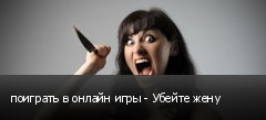 поиграть в онлайн игры - Убейте жену