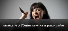 каталог игр- Убейте жену на игровом сайте