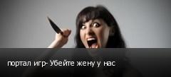 портал игр- Убейте жену у нас