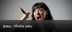 флеш - Убейте жену