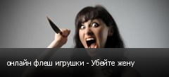 онлайн флеш игрушки - Убейте жену