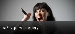 сайт игр - Убейте жену