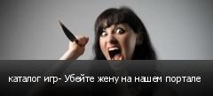 каталог игр- Убейте жену на нашем портале