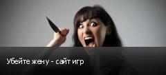 Убейте жену - сайт игр